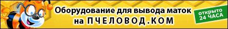Оборудование для вывода маток на ПЧЕЛОВОД.КОМ